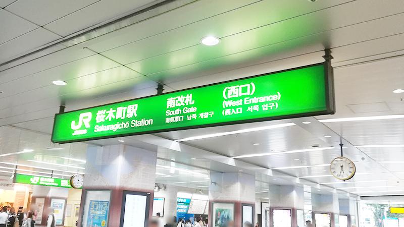 map.01 JR桜木町駅南改札
