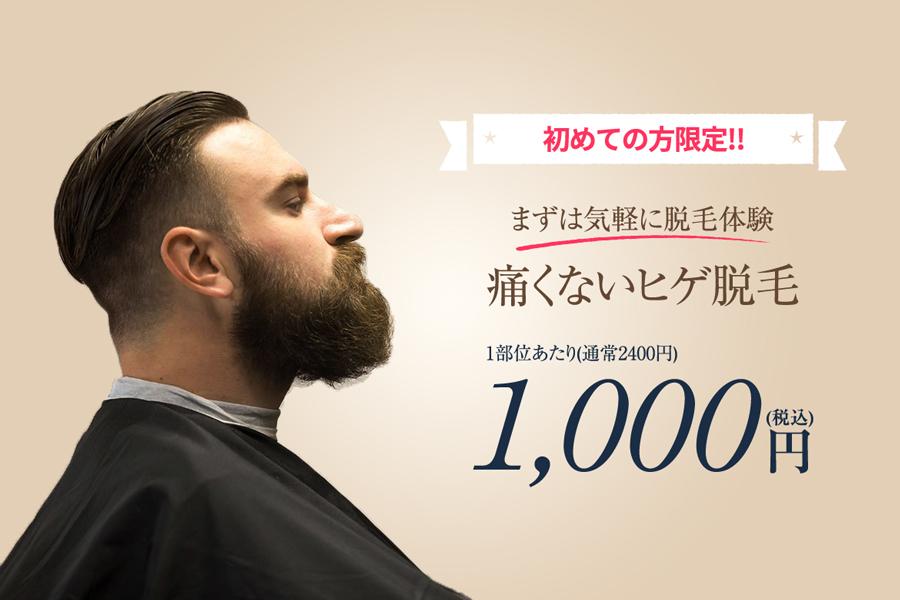 初回ヒゲ脱毛1000円