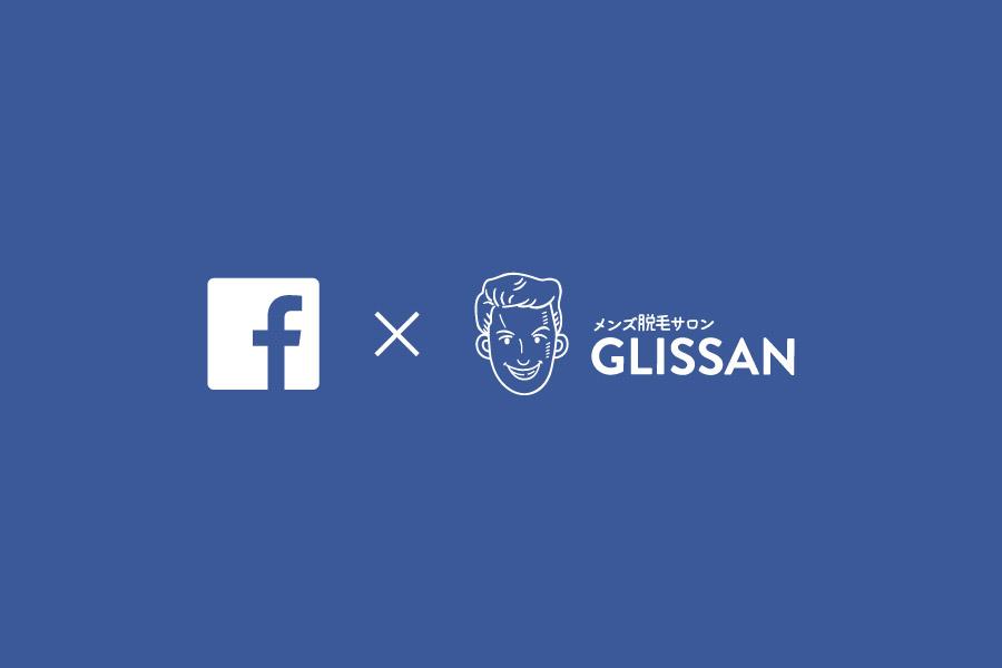 グリッサン公式Facebook