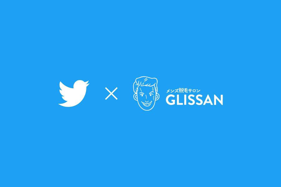グリッサン公式twitter