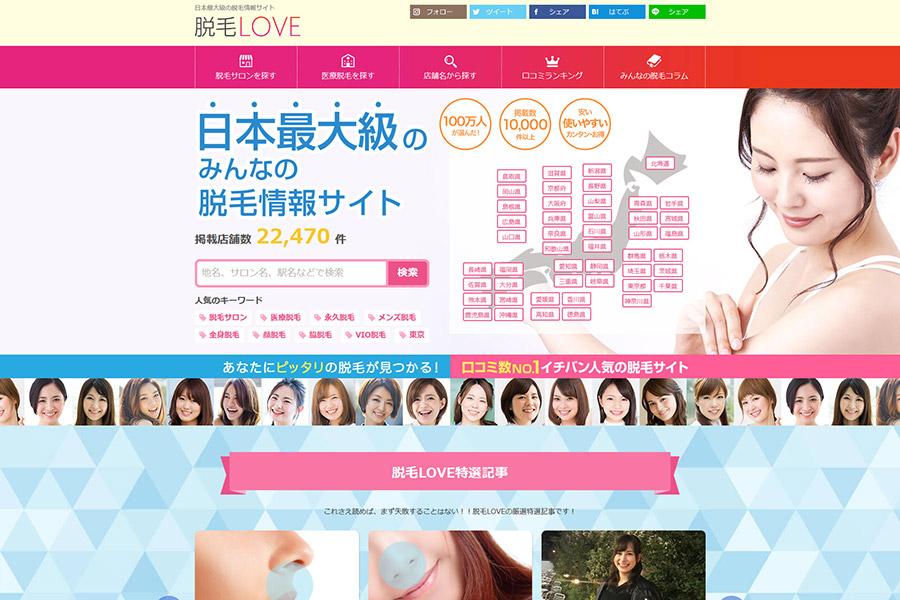 日本最大級の脱毛情報サイト脱毛LOVEに掲載されました。