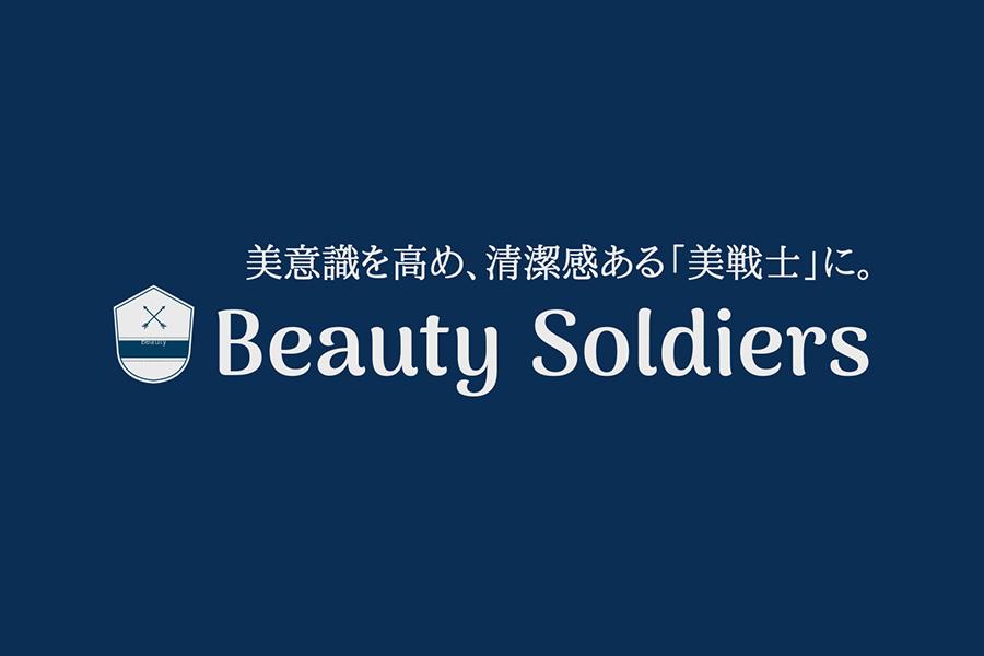 Beauty Soldiers(美戦士)さんのサイトに掲載されました。