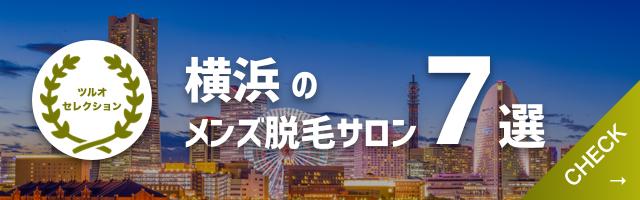 横浜でおすすめのメンズ脱毛サロン7選