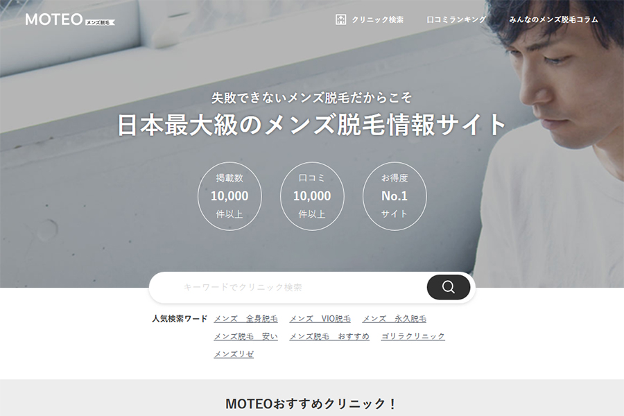 日本最大級のメンズ美容ポータルサイトMOTEOに掲載されました。